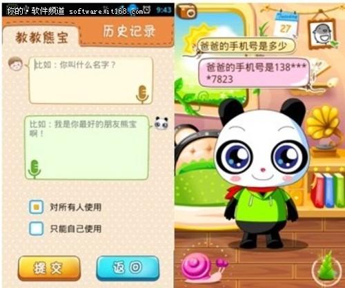 开心熊宝Android版升级 小米独家首发